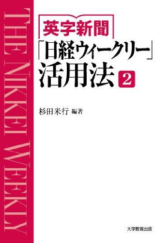 英字新聞「日経ウィークリー」活用法2の詳細を見る