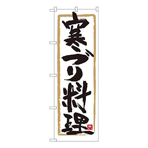 のぼり 寒ブリ料理 白地筆枠 84607 (三巻縫製 補強済み)
