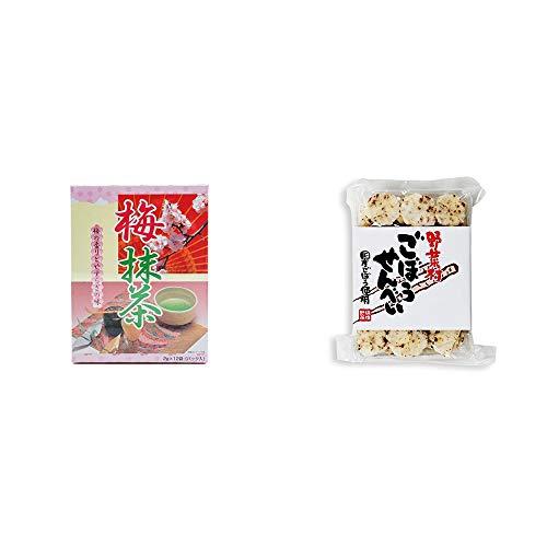 [2点セット] 梅抹茶[小](12袋)・ごぼうせんべい(75g)