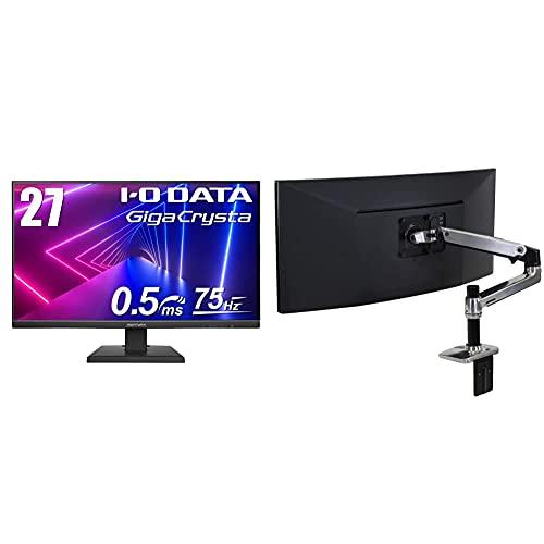 I-O DATA ゲーミングモニター 27インチ(75Hz) GigaCrysta PS4 FPS向き 0.5ms(GTG) TN HDMI×2 DP EX-LDGC271TB & エルゴトロン LX デスクマウント モニターアーム アルミニウム 34インチ(3.2~11.3kg)まで対応 45-241-026 セット