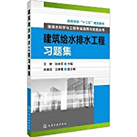 Building Water Engineering Problem Set(Chinese Edition)