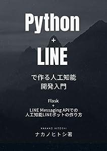 Python + LINEで作る人工知能開発入門 - Flask + LINE Messaging APIでの人工知能LINEボットの作り方の表紙
