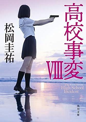 高校事変 VIII (角川文庫)