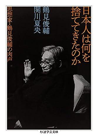 日本人は何を捨ててきたのか: 思想家・鶴見俊輔の肉声 (ちくま学芸文庫)