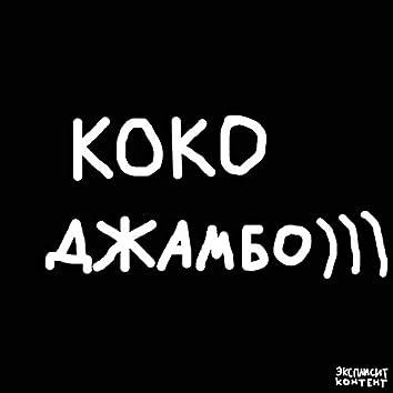 Коко Джамбо