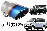 デリカD5 専用設計 マフラーカッター 三菱 MITSUBISHI 迫力UP 車検対応 新型デリカ対応 (チタン)