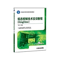 Configuration control technology Practical Guide (KingView)(Chinese Edition)