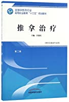Massage Therapy (2nd Edition) (Chinese Edition)