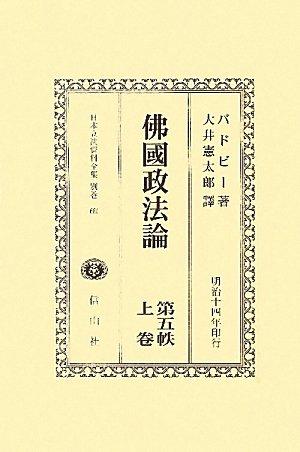 佛國政法論〈第5帙上巻〉 (日本立法資料全集)の詳細を見る