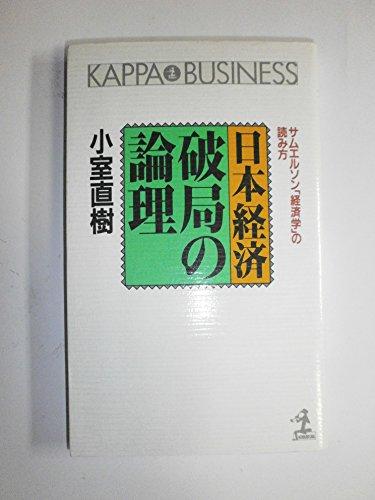 日本経済破局の論理―サムエルソン「経済学」の読み方 (カッパ・ビジネス)の詳細を見る