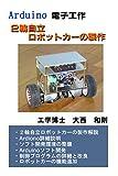 Arduino電子工作: 2輪自立ロボットカーの製作