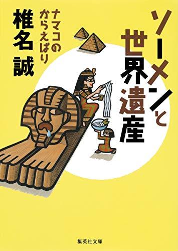 ソーメンと世界遺産 ナマコのからえばり (集英社文庫)