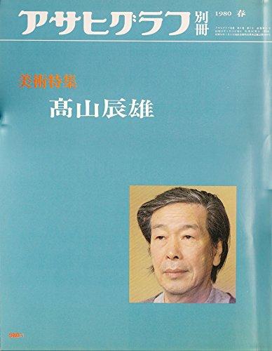 アサヒグラフ別冊 第20号 美術特集:高山辰雄の詳細を見る