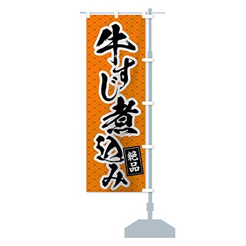 牛すじ煮込み のぼり旗 サイズ選べます(コンパクト45x150cm 右チチ)