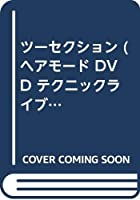 ツーセクション (ヘアモード DVD テクニックライブ シリーズ)