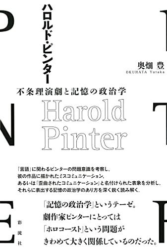 ハロルド・ピンター;不条理演劇と記憶の政治学