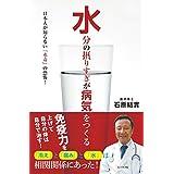 水分の摂りすぎが病気をつくる 日本人が知らない「水毒」の恐怖!