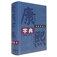 Kangxi (punctuation finishing this) (hardcover)
