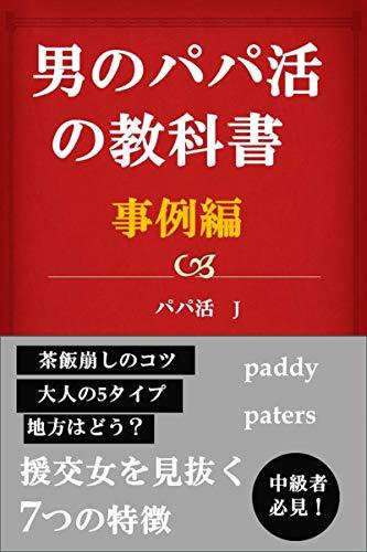 otokonopapakatunokyoukasyo jireihen: chameshikuzusinokotu otonanogotaipu thiouhadou enkouonnawominukunanatunotokuchou (Japanese Edition)