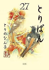 とりぱん(27) (モーニングコミックス)