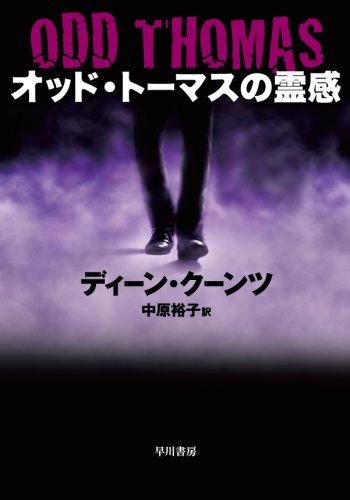 オッド・トーマスの霊感 (ハヤカワ文庫 NV ク 6-7)