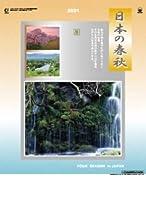 日本の春秋 2021年カレンダー