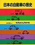 日本の自動車の歴史 (たくさんのふしぎ傑作集)