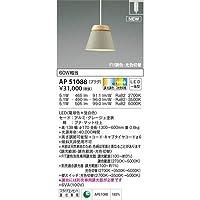 コイズミ LEDペンダント AP51088