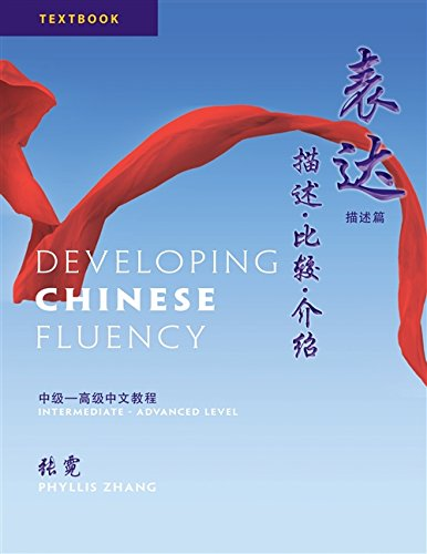 developing chinese fluency - 6
