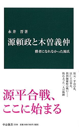 源頼政と木曽義仲 - 勝者になれなかった源氏 (中公新書)