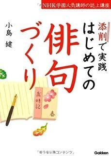 添削で実践 はじめての俳句づくり—NHK学園人気講師の誌上講座