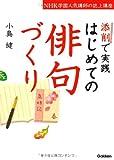 添削で実践 はじめての俳句づくり―NHK学園人気講師の誌上講座