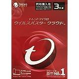 トレンドマイクロ ウイルスバスター クラウド 最新版 3年3台版 DVD-ROM付 パッケージ版 同時購入版