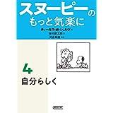 スヌーピーのもっと気楽に(4) 自分らしく (朝日文庫)