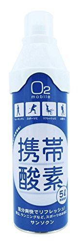 オカモト『携帯酸素サンソクン5リットル』