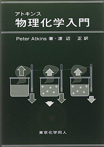 アトキンス物理化学入門