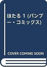 ほたる 1 (バンブー・コミックス)