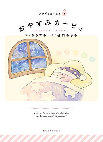 おやすみカービィ: いつでもカービィ (いつでもカービィ 1)