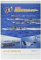 陸・海・空 自衛隊 躍動 2019年 カレンダー 壁掛け B3 CL-411