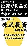 shosinnshamukekabusikitousinokisotisiki: FIRE shosinnshagaseikousurutamenotorihikiwosikumikasuruhouhou (Japanese Edition)