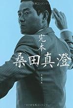 完本 桑田真澄 (文春文庫)