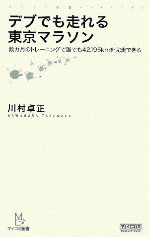 デブでも走れる東京マラソン ~数カ月のトレーニングで誰でも42.195kmを完走できる~ (マイコミ新書)