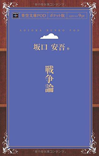 戦争論 (青空文庫POD(ポケット版))