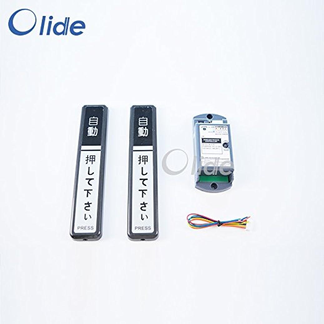 形合意盗賊Olide自動ドア用 コンビニ自動ドアに適用される 無線スイッチ 手押しスイッチ(無線スイッチ2個+受信機1個)