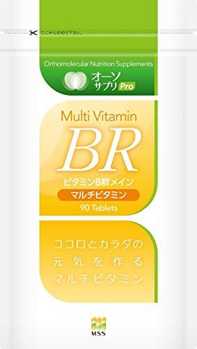 オーソサプリ マルチビタミンBR90粒【12種類のビタミン】【ドクターズサプリメーカー純製品】