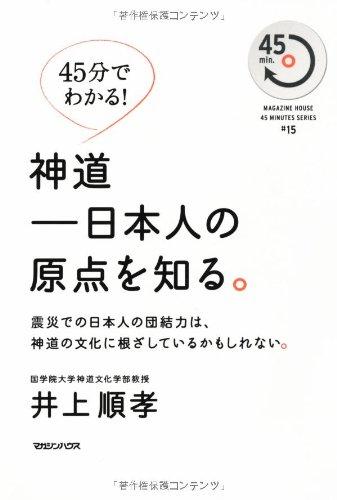 45分でわかる!神道――日本人の原点を知る。 (MAGAZINE HOUSE45MINUTES SERIES # 15)
