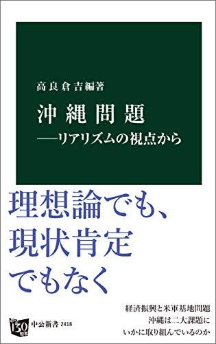 沖縄問題―リアリズムの視点から (中公新書)