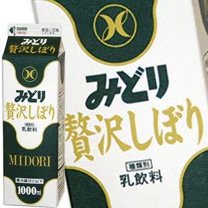 九州乳業 みどり牛乳 贅沢しぼり 1000ml紙パック×12本[賞味期限:製造日より15日]【4〜5営業日以内に出荷】