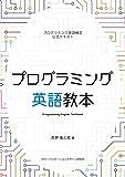 プログラミング英語教本