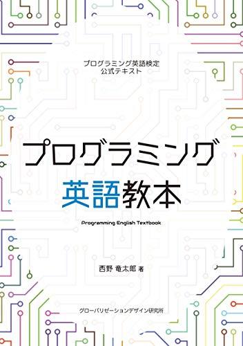 プログラミング英語教本の詳細を見る